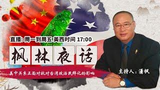 美中关系正面对抗对台湾政治民粹化的影响《枫林夜话》第66期 2020.06.15