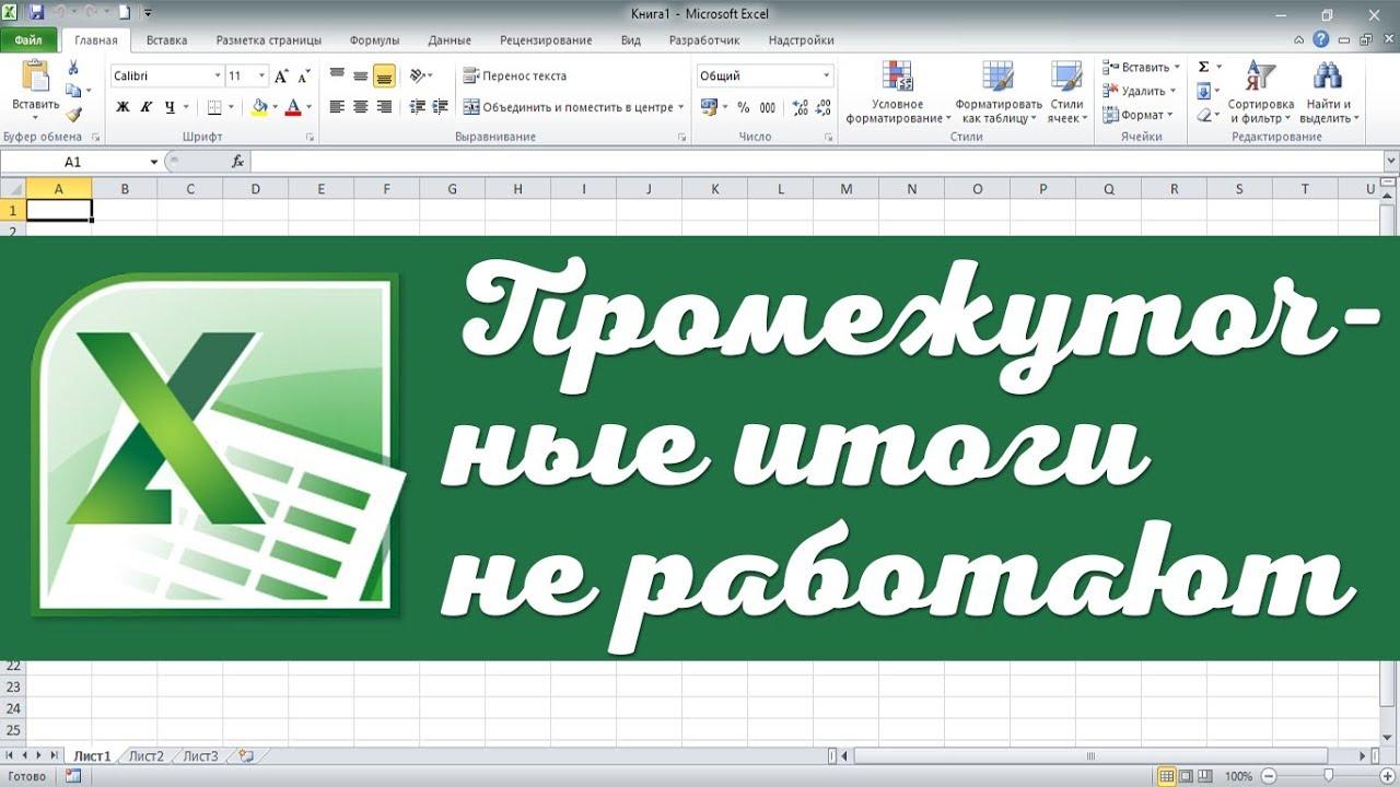 Почему не работает подведение итогов в Excel