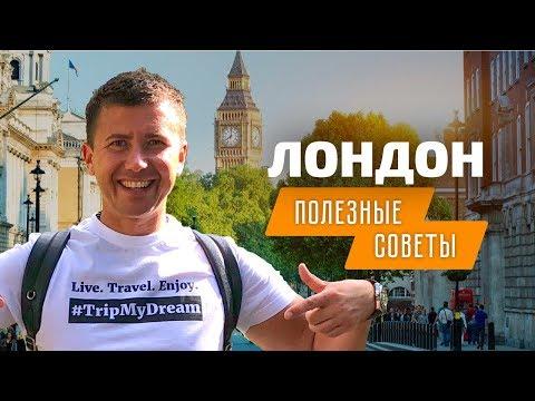 Поездка в Лондон самостоятельно: советы туристу в Англии