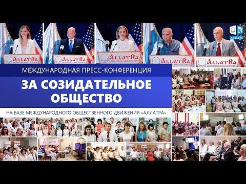 ЗА СОЗИДАТЕЛЬНОЕ ОБЩЕСТВО! Международная пресс-конференция на платформе «АЛЛАТРА»