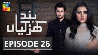 Band Khirkiyan Episode #26 HUM TV Drama 25 January 2019
