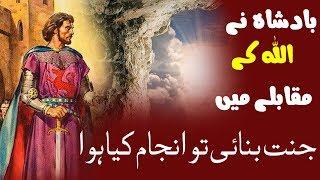 Shaddad Ki Jannat ur Uska Aanjam | Shaddad's Paradise On Earth & His Death
