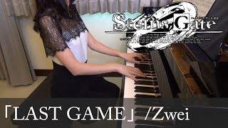 シュタインズ・ゲート ゼロ ED LAST GAME Zwei STEINS;GATE 0 [ピアノ]