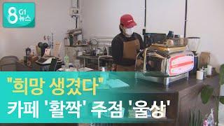 """[G1뉴스] """"희망 생겼다""""..카페 …"""