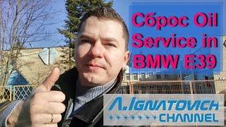 Сброс межсервисного интервала в БМВ Е39 [reset oil service BMW E39]