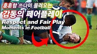 훈훈함 넘치는 감동의 축구 페어플레이 ● Respect and Fair Play Moments in Football