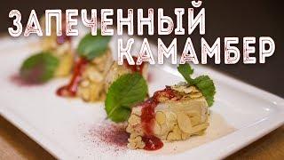 Запеченный Камамбер с соусом из малины