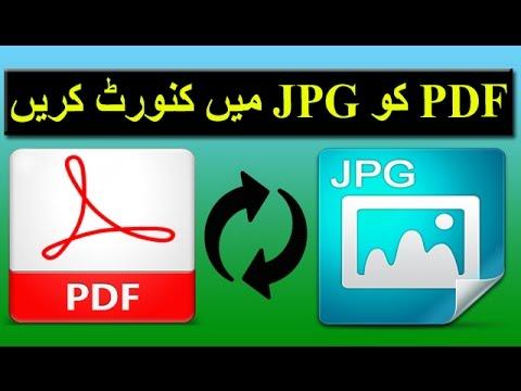 How To Convert PDF  To JPG  In Adobe Photoshop | Learn In Urdu