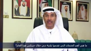 بالفيديو: المدير العام لبلدية دبي يتحدث عن أهم الخدمات التي تعرضها البلدية خلال جيتكس 2016