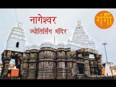श्री नागेश्वर ज्योतिर्लिंग मंदिर औंडा | Nageshwar Jyotirling Mandir Aundha | Story | Gyan Ganga