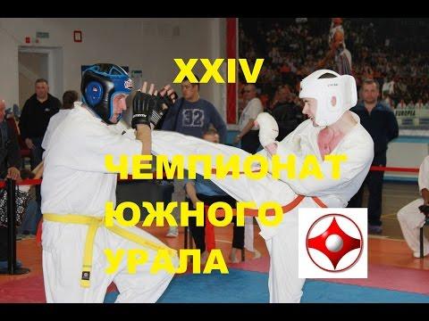 XXIV Чемпионат Южного Урала по каратэ киокушинкай/Karate Kyokushinkai