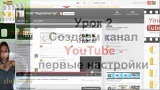 ВИДЕО УСТАРЕЛО. Как создать канал на YouTube. СТАРЫЙ ДИЗАЙН 2012