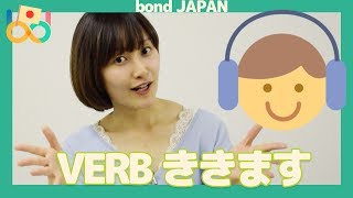 Verb #2 LISTEN ききます | Japanese lesson for absolute beginners | Japanese language lesson