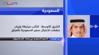 السفير السعودي في بغداد يتحدث لـ سكاي نيوزعربية عن محاولة اغتياله