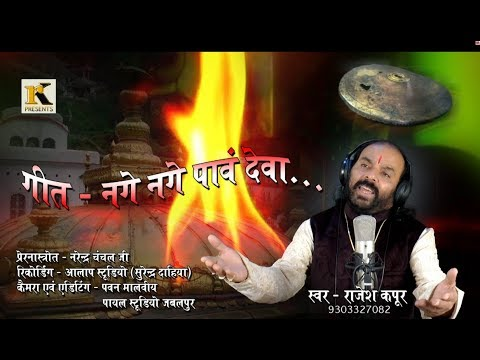 nange nange paon deva akbar aya | नंगे नंगे पांव देवा | singer Rajesh Kapoor 9303327082 Mp3