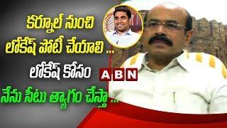కర్నూల్ నుంచి లోకేష్ పోటీ చేయాలి | MLA SV Mohan Reddy on Kurnool Assembly Ticket | ABN Telugu