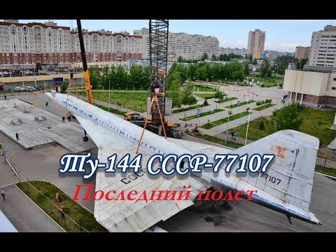 Ту-144 77107. Последний