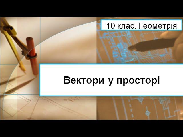 10 клас. Геометрія. Вектори у просторі