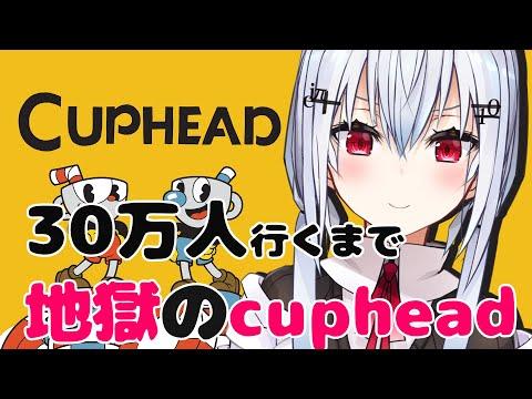 【Cuphead】#はかちぇの地獄  横スク相性最悪女の30万人耐久Cuphead【にじさんじ /葉加瀬冬雪 】