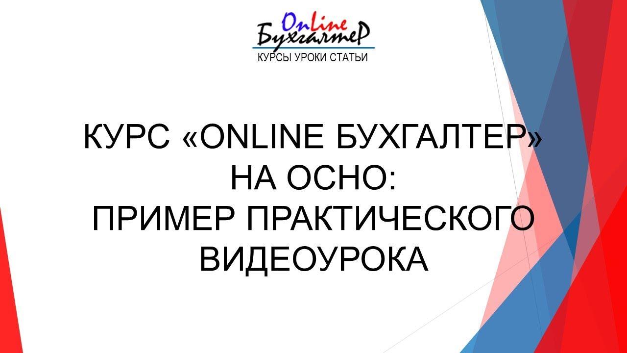 Ведение онлайн бухгалтерии на осно 1с бухгалтерия 3.0 курсовые разницы