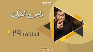 Episode 29 - Ras Al Ghoul Series | الحلقة التاسعة والعشرون  - مسلسل راس الغول