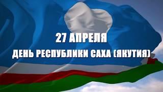 Концерт ко Дню Республики Саха (Якутия)
