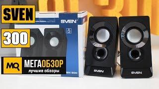 Обзор SVEN 300. Бюджетная акустическая система 2.0