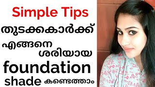 How To Find Perfect Foundation Shade/ For Beginners /Malayali Makeover