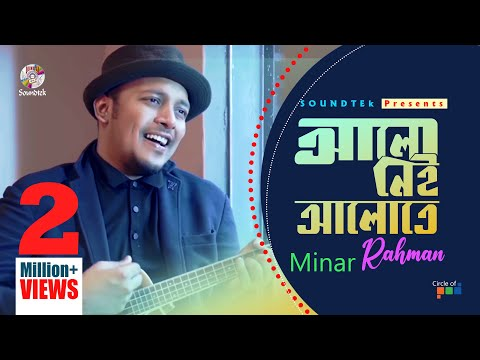 Minar - Alo Nei Alote (আলো নেই আলোতে -মিনার) Lyrics Video | New Bangla Song 2017 | Soundtek