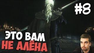 Bloodborne: The Old Hunters | ХАРДКОР ЛЕДИ-ДЕВСТВЕННИЦА | Прохождение #8
