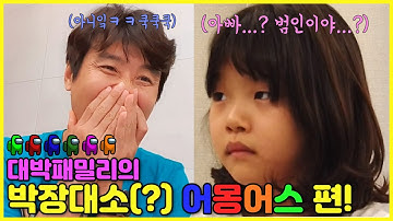 꾸기 아빠와 오남매의 첫 어몽어스 도전기!!!ㅋㅋㅋ