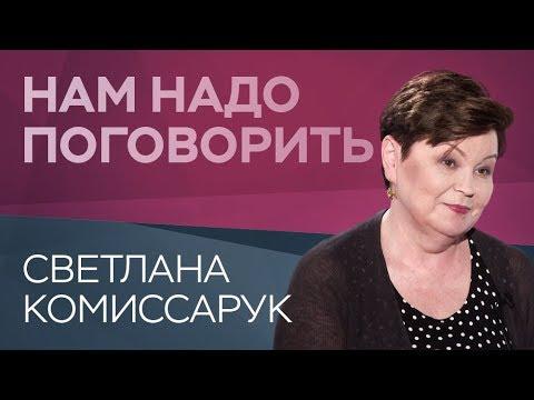 Как справиться с постоянным чувством вины / Светлана Комиссарук // Нам надо поговорить