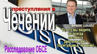 Расследование ОБСЕ преступлений в Чечении (LIVE - 27.09.19)