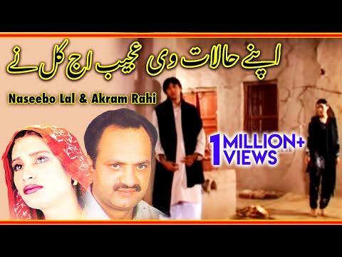 Apney Haalat Vi Ajeeb Aj Kal Ney  Akram Rahi & Naseebo Lal