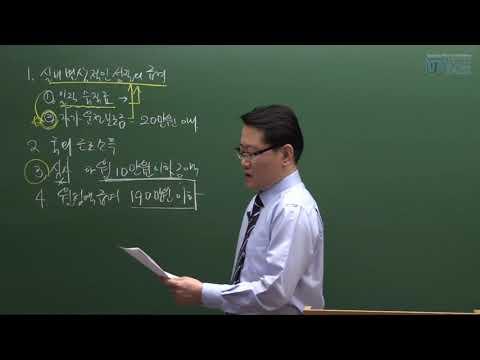 [최대리] 전산세무2급 8-11 근로소득의 범위 및 비과세 근로소득