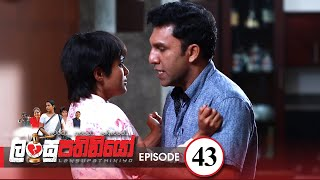 Lansupathiniyo | Episode 43 - (2020-01-23) | ITN Thumbnail
