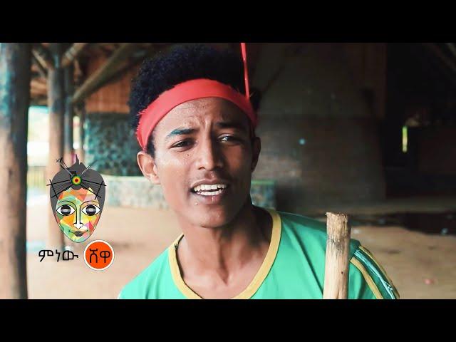 Ethiopian Music : Amsaaluu Tammenee (Sii Dhabnaani) - New Ethiopian Music 2021(Official Video)