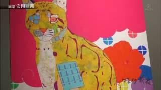 ブレイク前夜~次世代の芸術家たち~ #5 安岡亜蘭(Aran Yasuoka)
