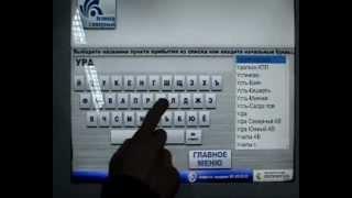 Автобусные билеты в терминалах(, 2012-11-15T08:30:56.000Z)