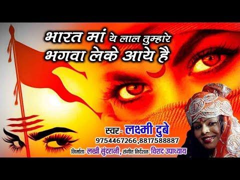 भारत माँ ये लाल तुम्हारे - Bharat Maa Ye Lal Tumhare | Singer - Laxmi Dubey | Lord Shiva