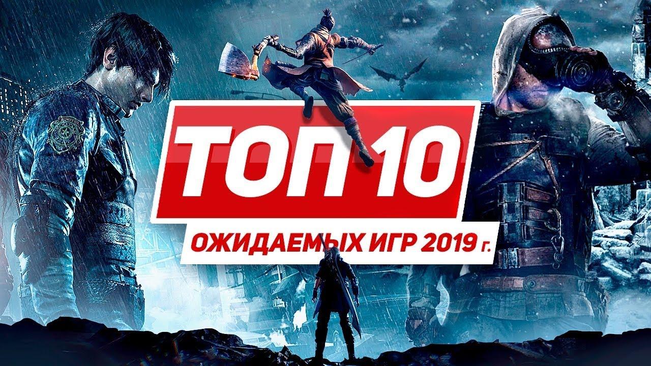 ТОП 10 ожидаемых игр 2019 года