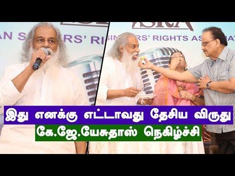 Indian Singers Rights Association Press Meet | KJ Yesudas | SBP | Kalakkalcinema | National Awards