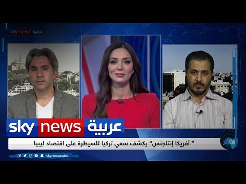 رادار الأخبار| -أفريكا إنتلجنس- يكشف سعي تركيا للسيطرة على اقتصاد ليبيا  - 17:58-2020 / 8 / 1