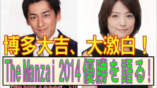 博多大吉先生が赤絵珠緒アナにTheManzai2014優勝のあれこれを語ります。...