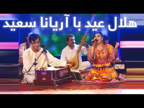 Helal Eid - Special Eid Qurban Program / هلال عید - برنامه ویژه شب سوم عید قربان