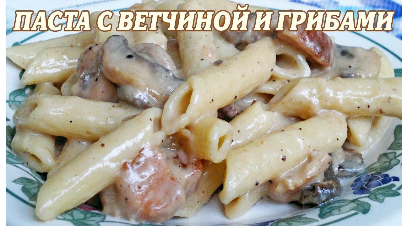 Паста с ветчиной и грибами. Рецепт пасты с ветчиной и грибами