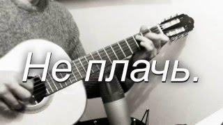 Не плачь  из реп Т Булановой (аранжировка для гитары)