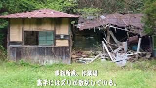 広島県 旧奈賀野鉱山