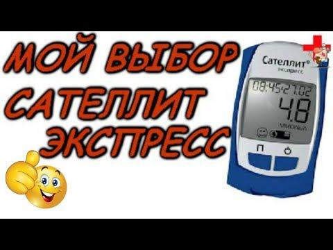 Почему я выбираю глюкометр Сателлит экспресс ? | измерения | глюкометр | экспресс | сахарный | сателлит | высокий | сахара | правда | нихкий | диабет