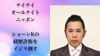 岡村隆史ショーンKの経歴詐称をイジリ倒す ショーンk 検索動画 22